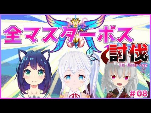 【Terraria: Journey's End】全マスターボス討伐チャレンジ!! 旅の終わり #8【Vtuber】