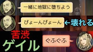 【人狼J実況158】妙案!?ダブル黒出し作戦に翻弄されるゲイル【10人村】