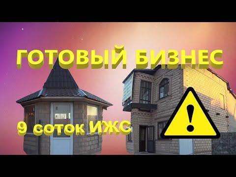 готовый бизнес в Санкт-Петербурге, г. Сертолово.
