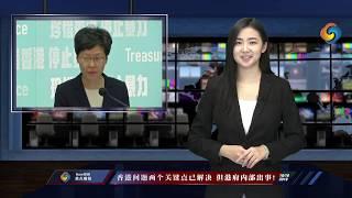 香港问题两个关键点已解决 但港府内部出事!