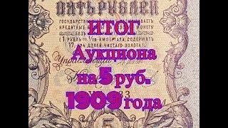 Підсумок аукціону на eBay банкнот номіналом 5 рублів зразка 1909 року. 10 Частина.