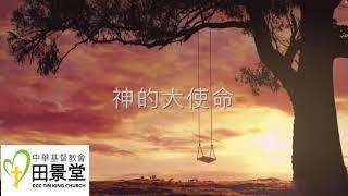 Publication Date: 2021-05-30 | Video Title: 田景堂 差遣宣教士 呼籲 2021 05