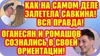 Дом 2 Свежие Новости ♡ 2 сентября 2019. Эфир (8.09.2019).
