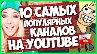 Самые популярные каналы на YouTube. Десятка