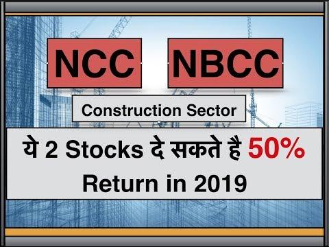 Construction Sector के दमदार Stocks - NCC Ltd, NBCC Ltd