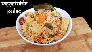 Vegetable Pulao | Vegetable Pilaf - Dhaba Style !!