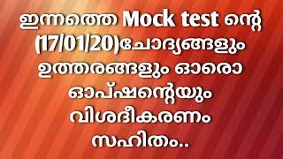 PSC LDC Mock Test Date - 17/01/20