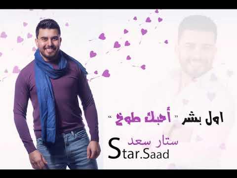 ستار سعد - اول بشر احبك طوخ ( اغنية الفنان احمد ستار ) 2018