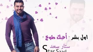 احمد ستار احبك طوج