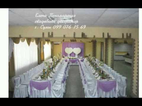 Оформление свадебного зала недорого Цены свадебного