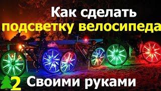 Как сделать светодиодную подсветку для колес велосипеда? Механическая развертка(Подсветка колес и не только на aliexpress по популярности http://goo.gl/NYN2w1 Поддержи канал! Заказывай с aliexpress по ссылке..., 2015-12-17T13:30:00.000Z)