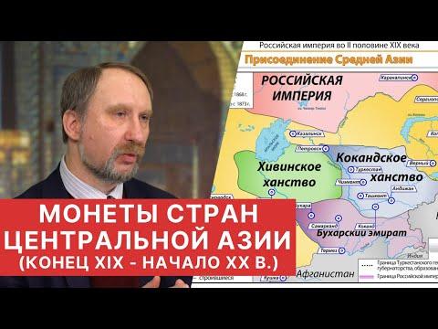 ✦МОНЕТЫ СТРАН ЦЕНТРАЛЬНОЙ АЗИИ ✦ Период вхождения в Российскую империю и более поздний период