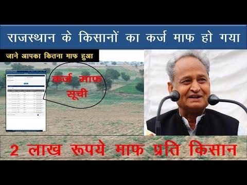 अशोक गहलोत ने की  किसानो के 2 लाख रूपये कर्ज माफ करने की घोषणा / CM Ashok Gahlot / Sachin Pilot