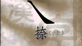 Wisdom of Chinese Characters  《汉字的智慧》with Chinese subtitles