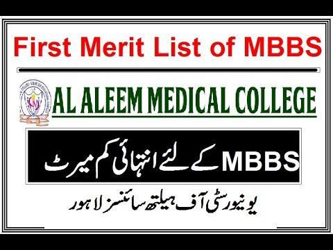 1st Merit List of Al Aleem Medical College (MBBS Admissions)