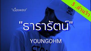 #เนื้อเพลง - #ธารารัตน์ - #YOUNGOHM ธารารัตน์ - YOUNGOHM