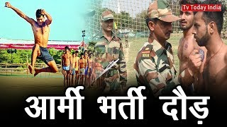 Army Recruitment | TV Today INDIA