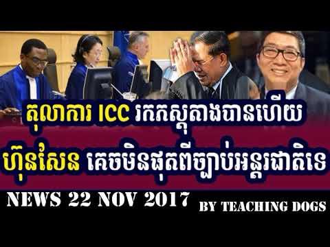 Khmer Hot News RFA Radio Free Asia Khmer Morning Wednesday 11/22/2017