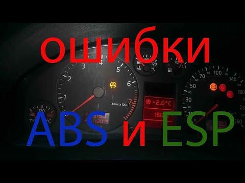 ошибка ABS и ESP на ауди а6 с5