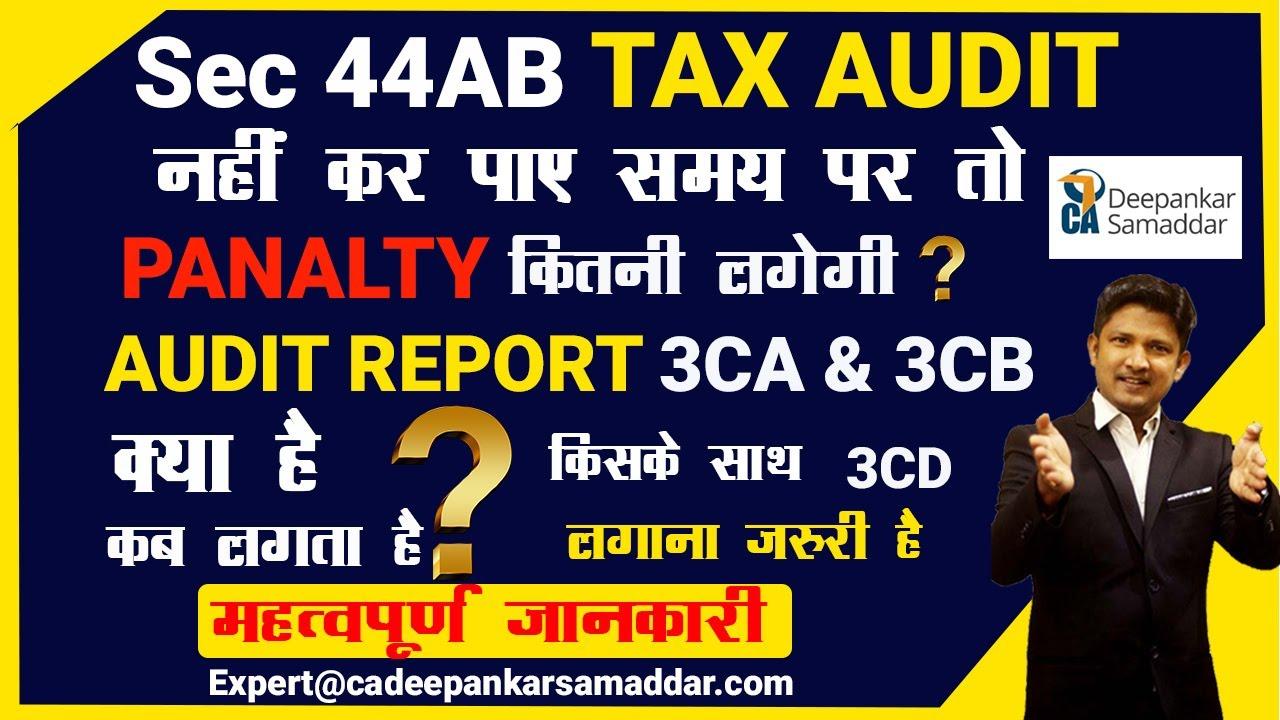 Download TAX AUDIT DUE DATE तक नहीं कर पाए तो PENALTYकितनी लगेगी? 3CA & 3CB ऑडिट रिपोर्ट,3CD CONCEPT KYA HAI