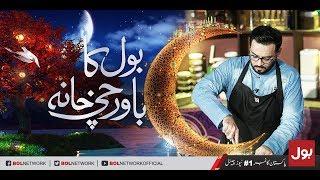 BOL Ka Bawarchi Khana - Iftar Aamir Ke Sath - Iftar Transmission with Aamir Liaquat 2nd June 2018