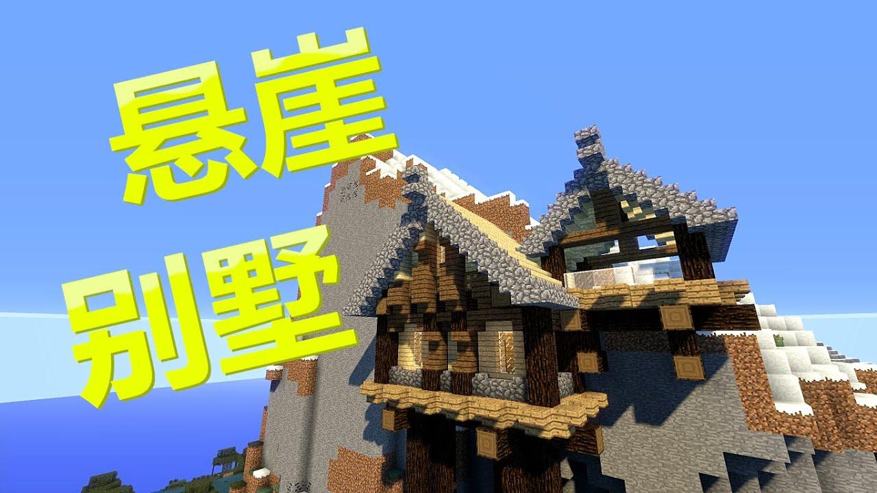 【當個創世神】Minecraft建築教學- 懸崖別墅【MaxKim】 - YouTube