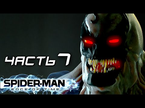 SpiderMan Shattered Dimensions (PC) прохождение