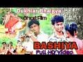 "Bashiya Full HD Video    New Jhumur video song 2020     ""Dukhiar Bhaigya""  Up coming short Film"