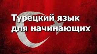 Турецкий язык Урок 1 (улучшенная озвучка)