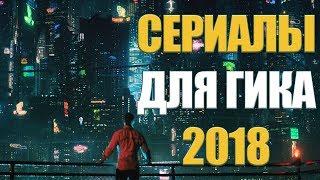 ТОП 5 сериалов прошедшей зимы. Лучшие сериалы для гика 2018 - by GamePie