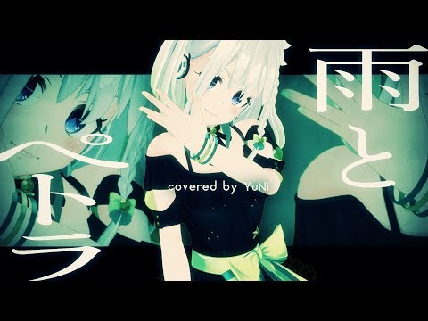 【イケメン(YuNi)降臨】雨とペトラ 歌ってみた - YuNi