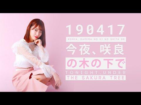 [ENG SUB] Tonight, Under the Sakura Tree 190417