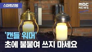 [스마트 리빙] '캔들 워머' 초에 불붙여 쓰지 마세요 (2021.01.25/뉴스투데이/MBC)