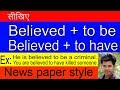 USE OF BELIEVED TO BE AND BELIEVED TO HAVE IN ENGLISH