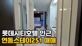 제주 최대 관광 상권인 롯데시티호텔 인근 연동스테이25…