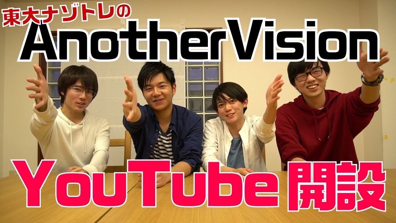 AnotherVision、YouTube始めます...