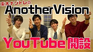 AnotherVision、YouTube始めます。
