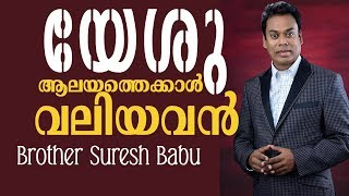 Greater than temple | Sunday Service 22-03-2020 | Malayalam Christian Messages | Br. Suresh Babu