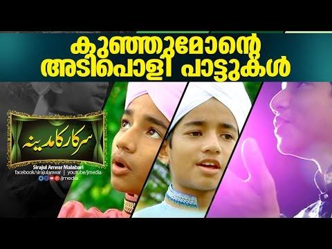 12 വയസ്സുകാരൻ  Sirajul Anwar Malabariയുടെ അടിപൊളി പാട്ടുകൾ  │ islamic songs │ burdha majlis 2015