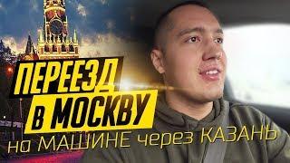 Мой переезд в Москву через Казань на машине. Ночь в капсульном хостеле Capslock. Кафе «Дом Чая».