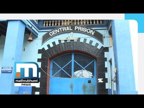 CCTV Cameras In Jails To Be Renovated: DGP Sreelekha| Mathrubhumi News