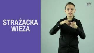 STRAŻACKA WIEŻA // BAŁUCKI SŁOWNIK #2
