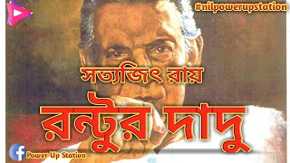Gambar cover Rontur Dadu | Satyajit Ray | Power Up Station | Suspense Story | Niladri and Rakhal |