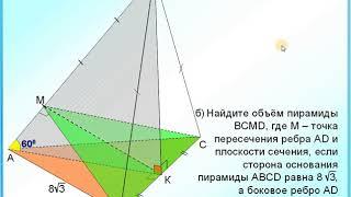 Задание 14 Сечение пирамиды Объем