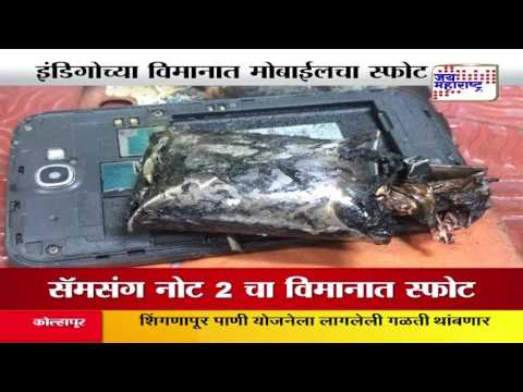 samsung mobile blast in indigo airlines