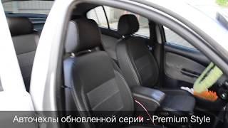 Чехлы (авточехлы) для Skoda Octavia Tour обновленная серия Premium Style