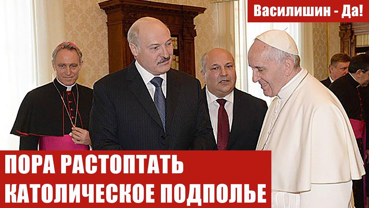 Пора растоптать католическое подполье
