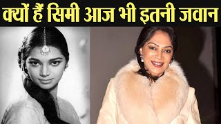 Simi Garewal: 5 Tips to Stay Young, Lesser known facts of the actress | FilmiBeat