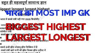 MOST IMPORTANT GK BIGGEST HIGHEST LARGEST LONGEST IN INDIA