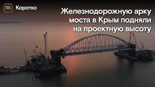 Арку моста в Крым подняли на проектную высоту
